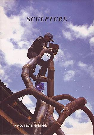 藝術展覽 2011高燦興雕塑個展 也趣藝廊_9213.jpg