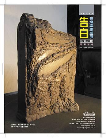 藝術展覽 2011高燦興雕塑個展 也趣藝廊.jpg