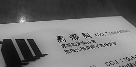 藝術展覽 2011高燦興雕塑個展 也趣藝廊_9214.jpg