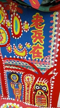 台中觀光景點-彩繪塗鴉-彩虹眷村_0162.jpg