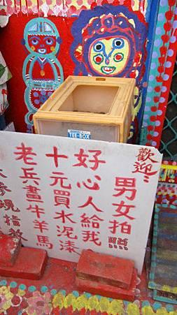 台中觀光景點-彩繪塗鴉-彩虹眷村_0170.jpg