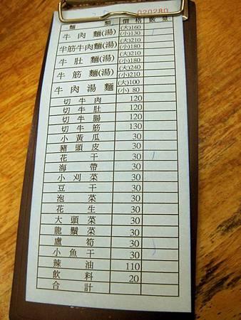 台北牛肉麵大王【林東芳牛肉麵】_6150.JPG