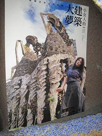 內湖景點-美麗華旁-雕塑建築-五角船板餐廳 494.jpg