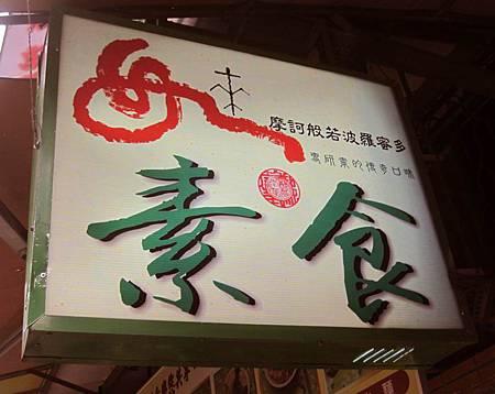 士林美食-和豐街素食_7328.JPG