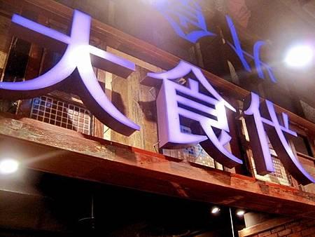 【板橋Mega City大遠百】復古台灣老街的【大食代】_8826.JPG