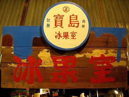【板橋Mega City大遠百】復古台灣老街的【大食代】_8798.JPG