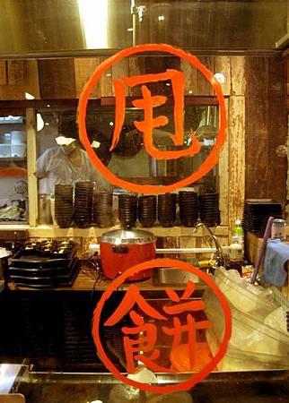 【板橋Mega City大遠百】復古台灣老街的【大食代】_8789.JPG