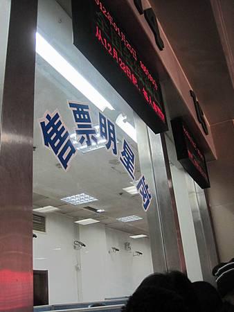2012東北極凍之旅-搭長途火車的心酸甘苦談_0625.JPG