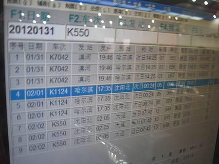 2012東北極凍之旅-搭長途火車的心酸甘苦談_0638.JPG