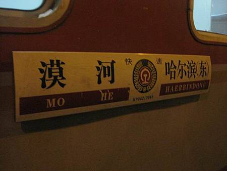 2012東北極凍之旅-搭長途火車的心酸甘苦談_0640.JPG