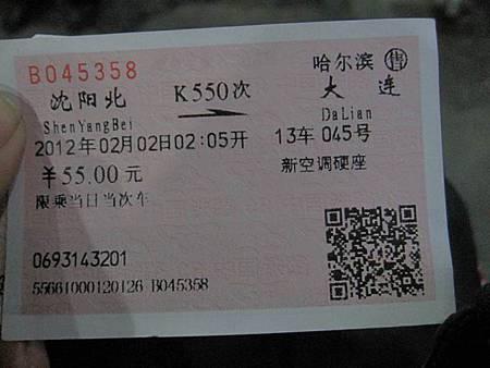 2012東北極凍之旅-搭長途火車的心酸甘苦談_0666.JPG
