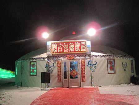 2012東北極凍之旅-哈爾濱冰雕展-冰雪大世界_1543.JPG