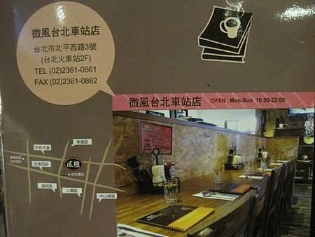 台北美式餐廳-貳樓餐廳-台北車站微風廣場店_4834