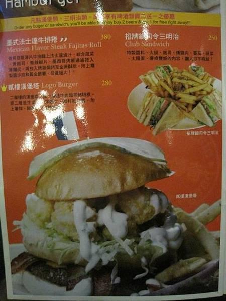 台北美式餐廳-貳樓餐廳-台北車站微風廣場店_4838