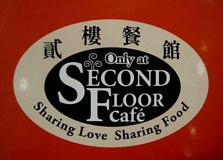台北美式餐廳-貳樓餐廳-台北車站微風廣場店_4845