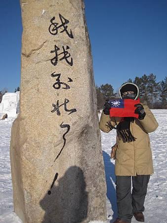 東北極凍之旅-中國漠河北極村_2222
