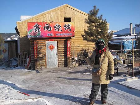 東北極凍之旅-中國漠河北極村_2227