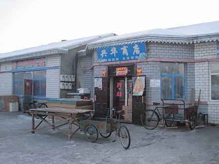 東北極凍之旅-中國漠河北極村_2233