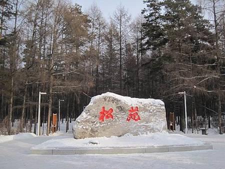 東北極凍之旅-中國最北的縣-漠河縣城_2971