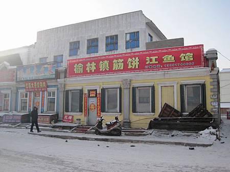 東北極凍之旅-中國最北的縣-漠河縣城_2975
