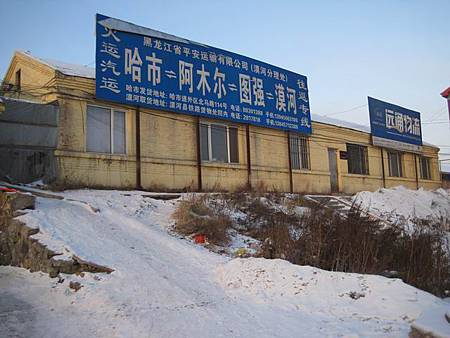 東北極凍之旅-中國最北的縣-漠河縣城_2979