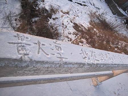 東北極凍之旅-中國最北的縣-漠河縣城_2981