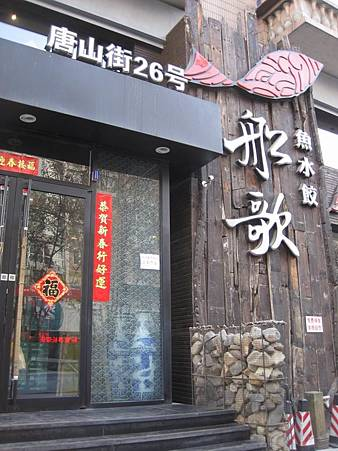 大連海鮮美食-船歌魚水餃_0678