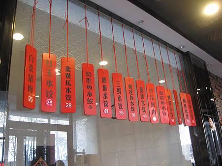 大連海鮮美食-船歌魚水餃_0657