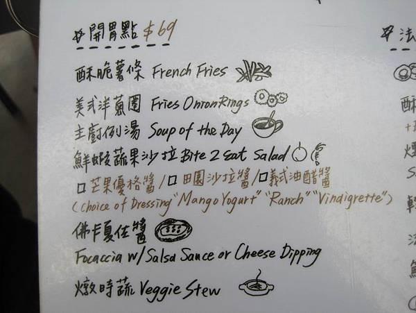 中山站薄多義BITE 2 EAT義式餐廳_0976