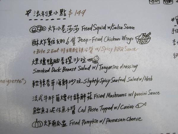 中山站薄多義BITE 2 EAT義式餐廳_0977