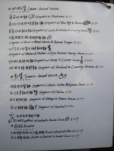 中山站薄多義BITE 2 EAT義式餐廳_0983