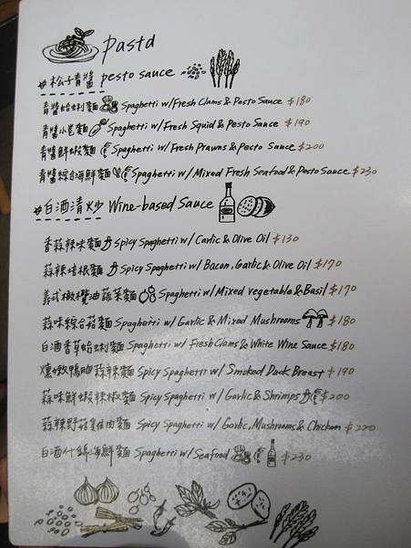 中山站薄多義BITE 2 EAT義式餐廳_0984