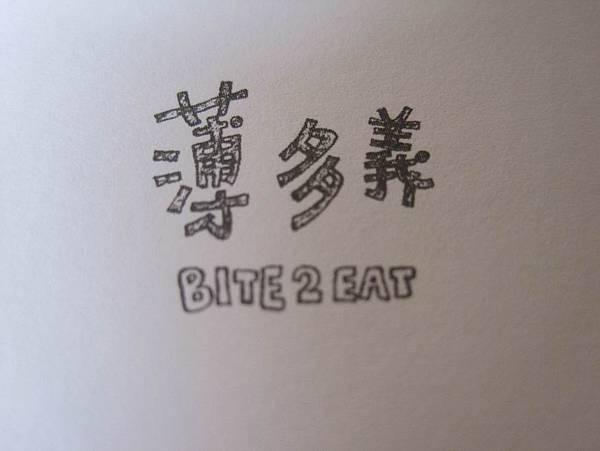 中山站薄多義BITE 2 EAT義式餐廳_1026