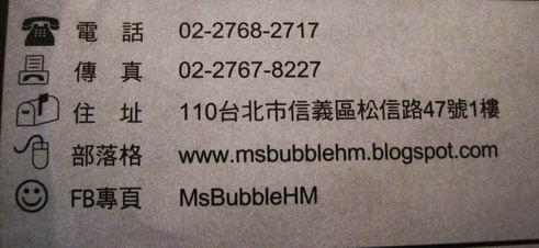 台北信義區美食 泡泡小姐Ms Bubble木系輕食餐廳_7118
