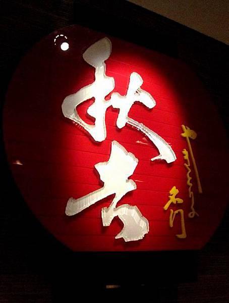 林森北路-秋吉串燒-日式燒烤創始店_0579