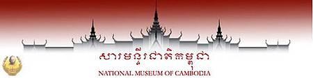 09-Museum-of-Cambodia-logo-500