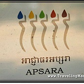 apsara-authority-logo-500x337