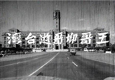 台語懷舊國片-王哥柳哥遊台灣-台北總督府-凱達格蘭大道