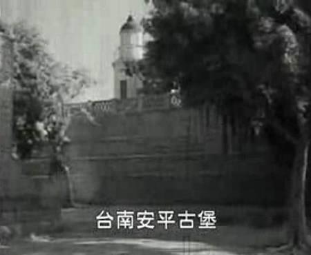 台語懷舊國片-王哥柳哥遊台灣-台南安平古堡