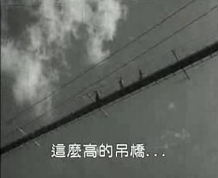 台語懷舊國片-王哥柳哥遊台灣-屏東三地門吊橋2