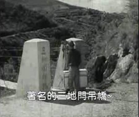 台語懷舊國片-王哥柳哥遊台灣-屏東三地門吊橋