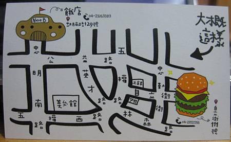 台中美食-牛逼洋行16