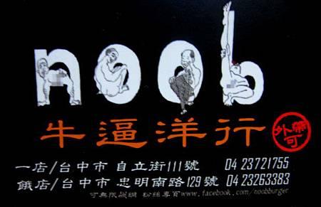 台中美食-牛逼洋行17