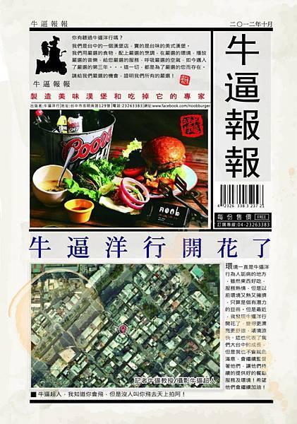 台中美食-牛逼洋行牛逼報報