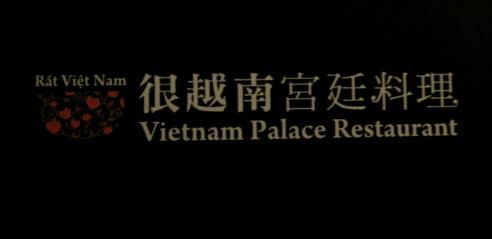 台中大業路-很越南宮廷料理4