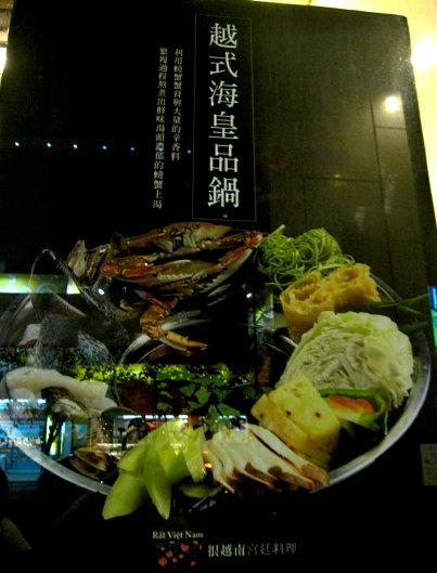 台中大業路-很越南宮廷料理19