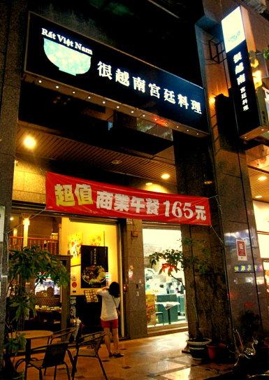 台中大業路-很越南宮廷料理18