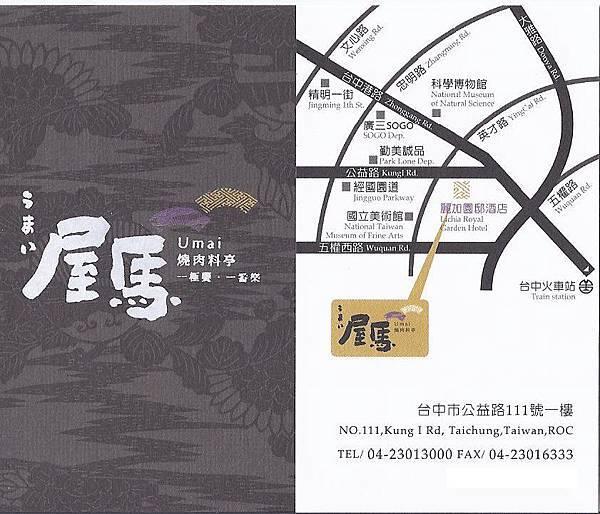 台中美食-屋馬燒肉map