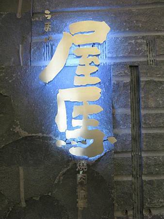 台中美食-屋馬燒肉