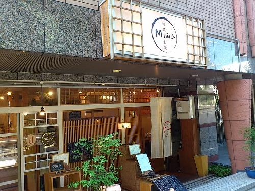 MIWA 京都北白川通上 美味布丁店